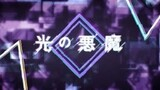 Hikari no Akuma