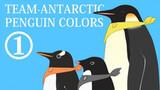 Nankyoku Penguin Colors