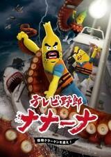 TV Yarou Nanaana: Kaibutsu Kraken wo Oe!
