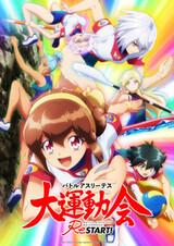 Battle Athletess Daiundoukai ReSTART!