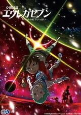 Koukyoushihen Eureka Seven: Pocket ga Niji de Ippai