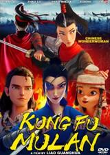 Mulan: Heng Kong Chu Shi