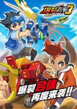 Baolie Feiche 3: Shou Shen Heti