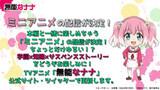 Munou na Nana Mini Anime