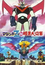 Mazinger Z tai Ankoku Daishougun