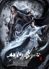 Shanhe Jian Xin