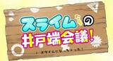 Slime-tachi no Itobata Kaigi