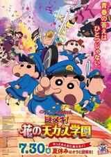 Crayon Shin-chan Movie 29: Mystery Meki! Hana no Tenkasu Gakuen