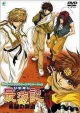 Gensoumaden Saiyuuki: Kibou no Zaika