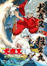 InuYasha Movie 03: Tenka Hadou no Ken