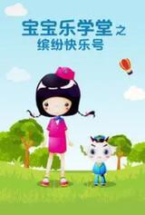 Baobao Yue Xuetang: Binfen Kuaile Hao