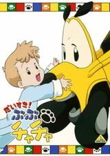 Daisuki! BuBu ChaCha