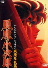 Fuuma no Kojirou: Fuuma Hanran-hen