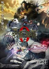 Jujutsu Kaisen 0 Movie