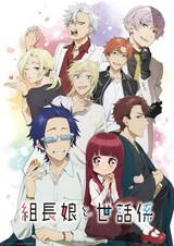 Kumichou Musume to Sewagakari