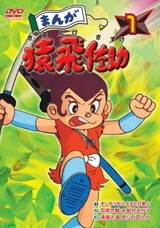 Manga Sarutobi Sasuke