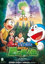 Doraemon Movie 28: Nobita to Midori no Kyojin Den