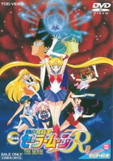 Bishoujo Senshi Sailor Moon R: The Movie