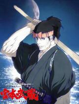 Miyamoto Musashi: Souken ni Haseru Yume