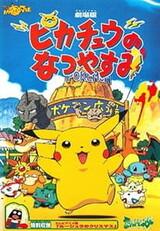 Pokemon: Pikachu no Natsuyasumi