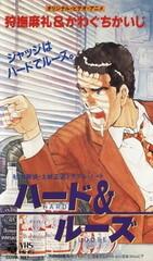 Shiritsu Tantai Toki Shouzou Trouble Note - Hard & Loose