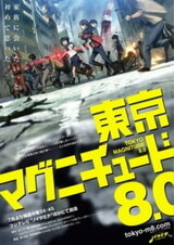 Tokyo Magnitude 8.0