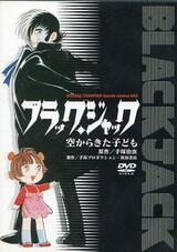 Black Jack: Sora kara Kita Kodomo