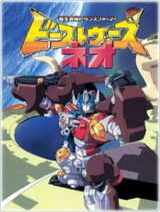 Chou Seimeitai Transformers Beast Wars Neo