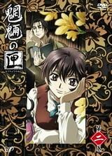 Mouryou no Hako: Chuuzenji Atsuko no Jikenbo - Hako no Yurei no Koto