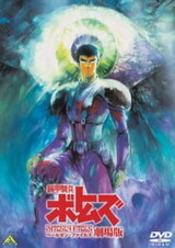 Soukou Kihei Votoms: Pailsen Files Movie