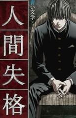Ningen Shikkaku: Director's Cut-ban