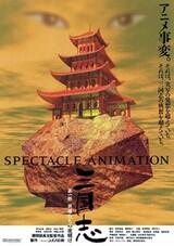Sangokushi: Dai Ichi Bu - Eiyuu-tachi no Yoake