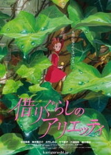 Karigurashi no Arrietty