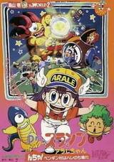 Dr. Slump Movie 06: Arale-chan N-cha! Penguin Mura wa Hare Nochi Hare