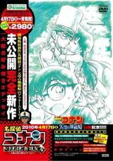 Detective Conan Magic File 4: Osaka Okonomiyaki Odyssey
