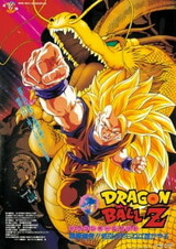 Dragon Ball Z Movie 13: Ryuuken Bakuhatsu!! Gokuu ga Yaraneba Dare ga Yaru