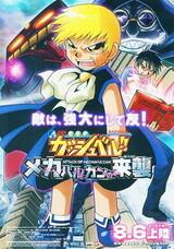 Konjiki no Gash Bell!!: Mecha Vulkan no Raishuu
