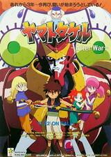 Yamato Takeru: After War