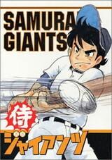 Samurai Giants