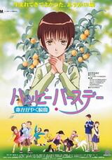 Happy Birthday: Inochi Kagayaku Toki