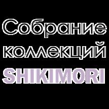 Собрание коллекций SHIKIMORI