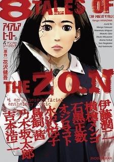 I Am a Hero Koushiki Comic Anthology: 8 Tales of the ZQN