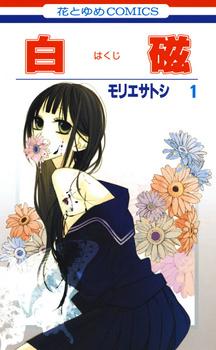 Hakuji
