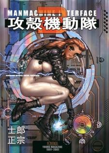 Koukaku Kidoutai 2: Manmachine Interface