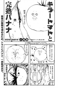 Killer Tomato to Kanjuku Banana