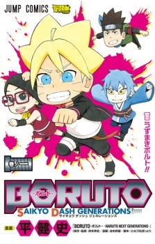 Boruto: Saikyo Dash Generations