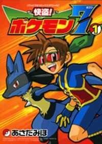 Kaitou! Pokemon 7