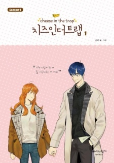 Cheese in the Trap Season 4