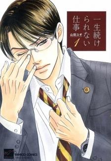 Isshou Tsuzukerarenai Shigoto