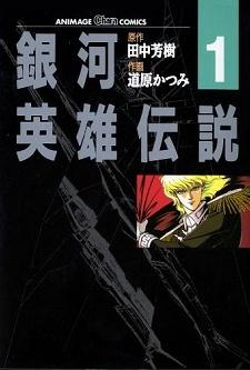 Ginga Eiyuu Densetsu